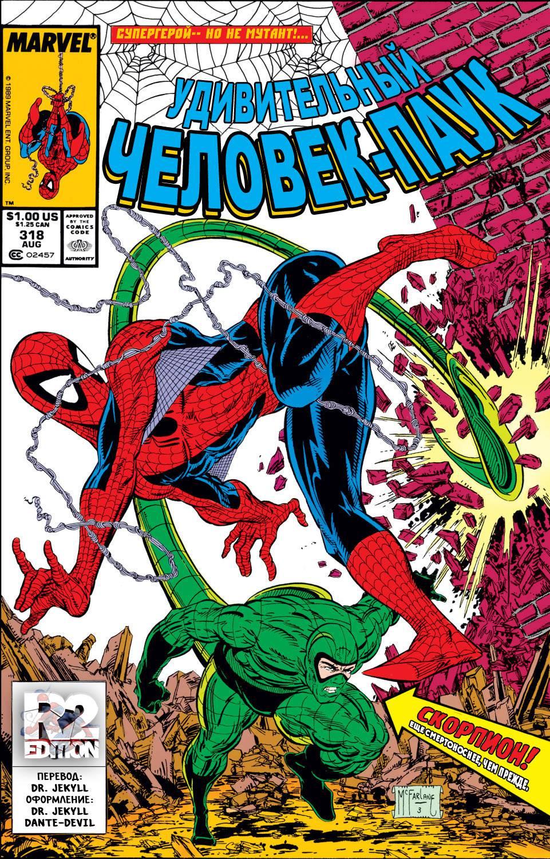 Удивительный Человек-паук №318 онлайн