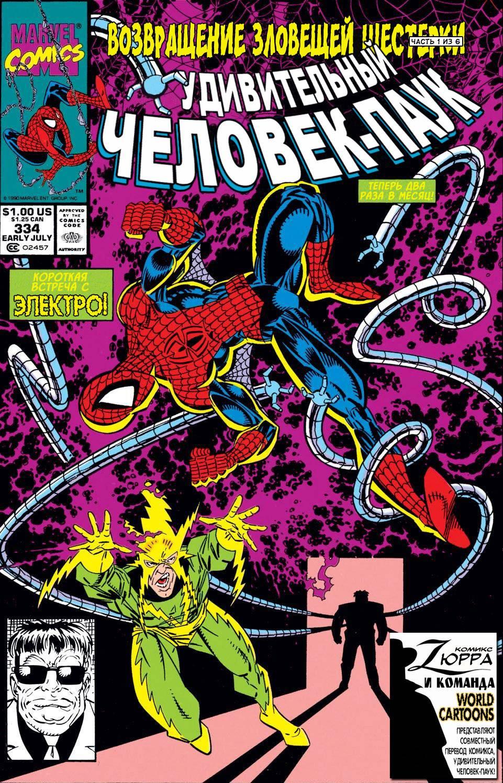 Удивительный Человек-паук №334 онлайн