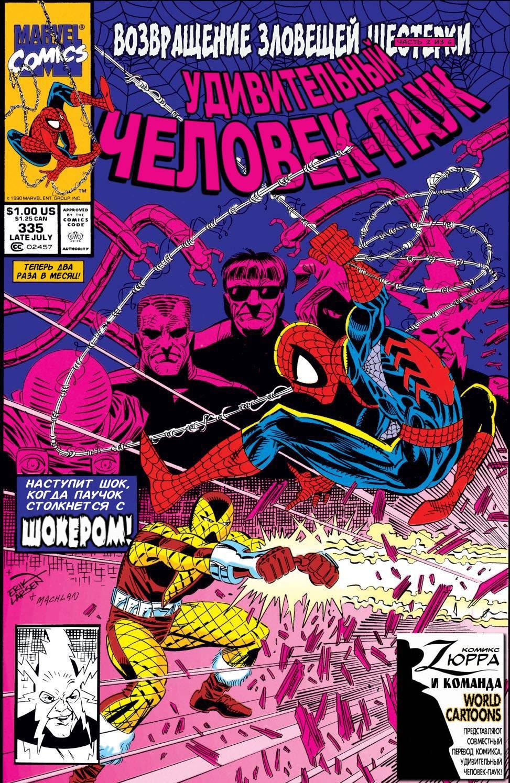 Удивительный Человек-паук №335 онлайн