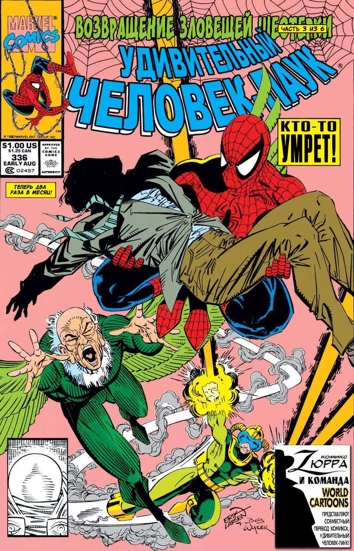 Удивительный Человек-паук №336 онлайн