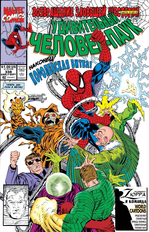 Удивительный Человек-паук №338 онлайн