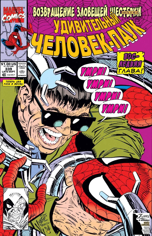 Удивительный Человек-паук №339 онлайн