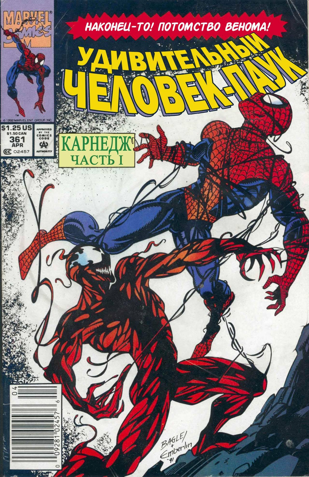 Удивительный Человек-паук №361 онлайн