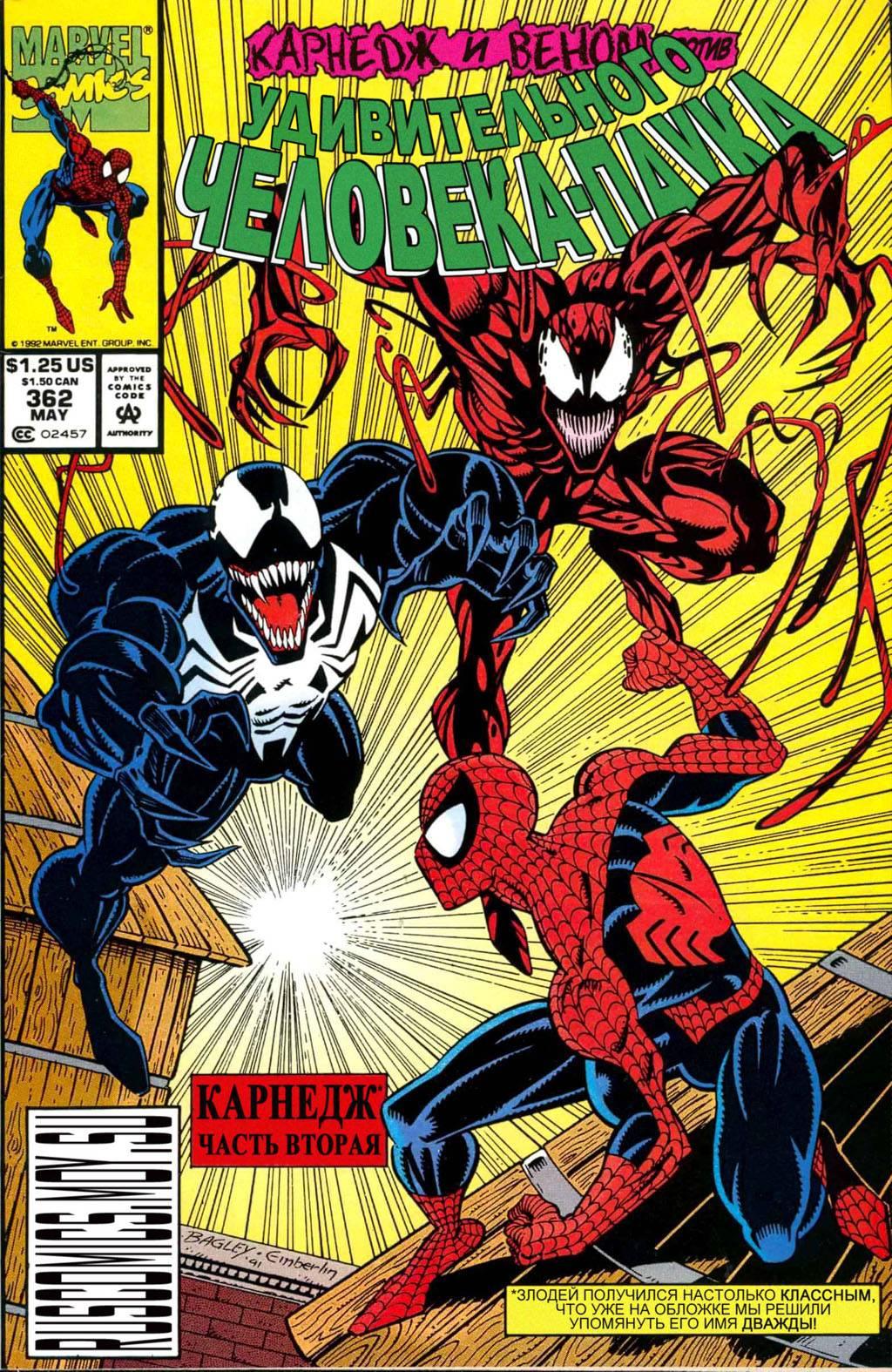 Удивительный Человек-паук №362 онлайн