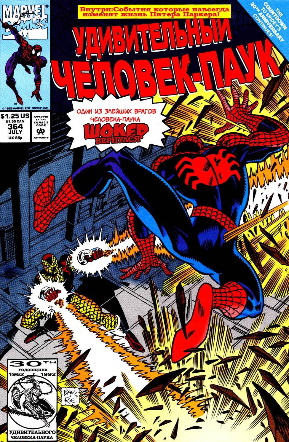 Удивительный Человек-паук №364 онлайн
