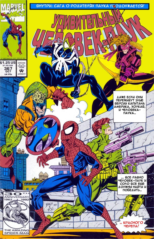 Удивительный Человек-паук №367 онлайн