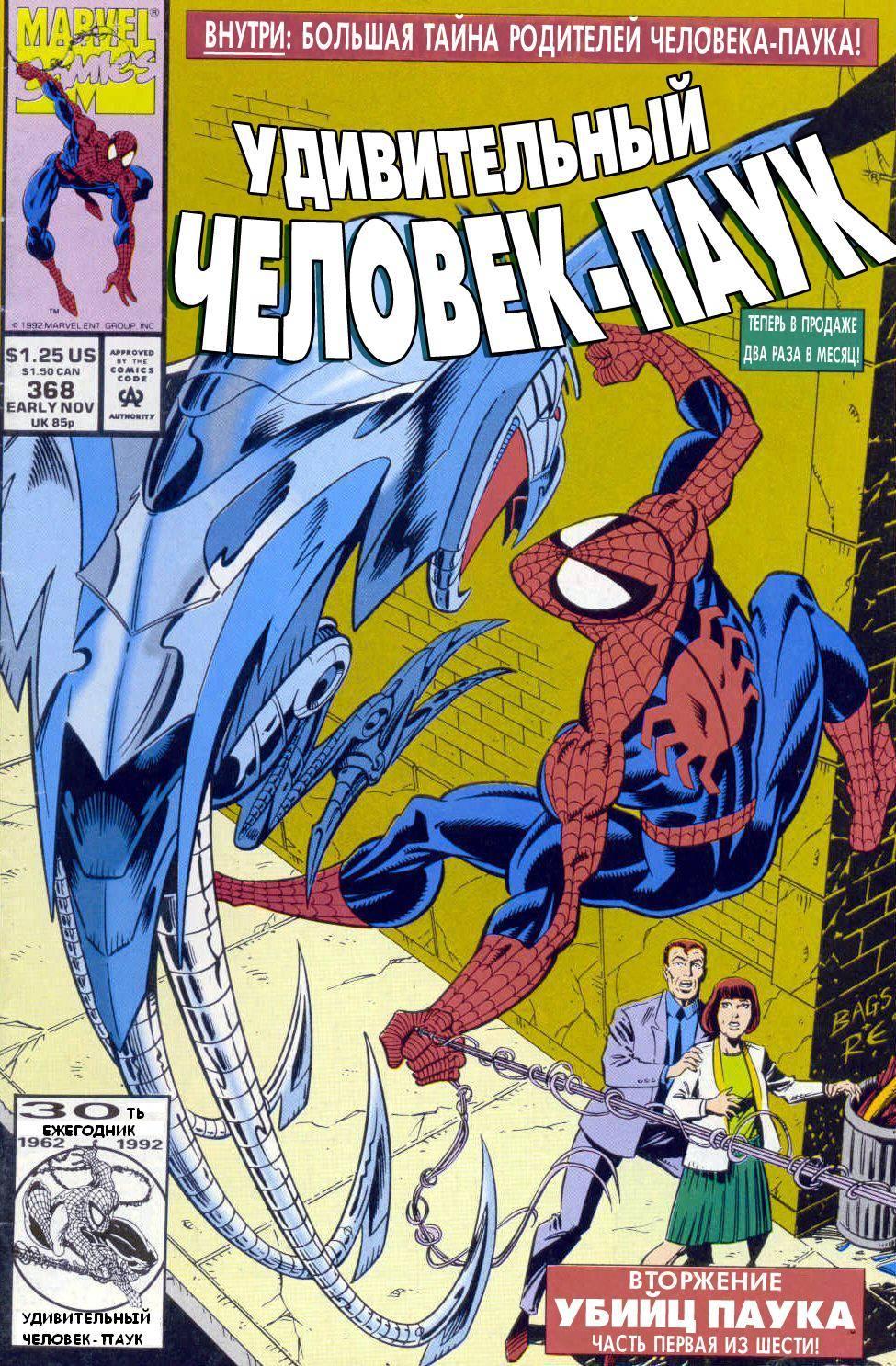Удивительный Человек-паук №368 онлайн