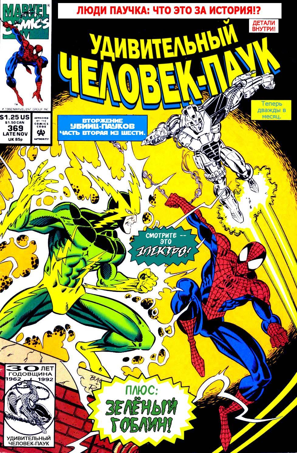 Удивительный Человек-паук №369 онлайн