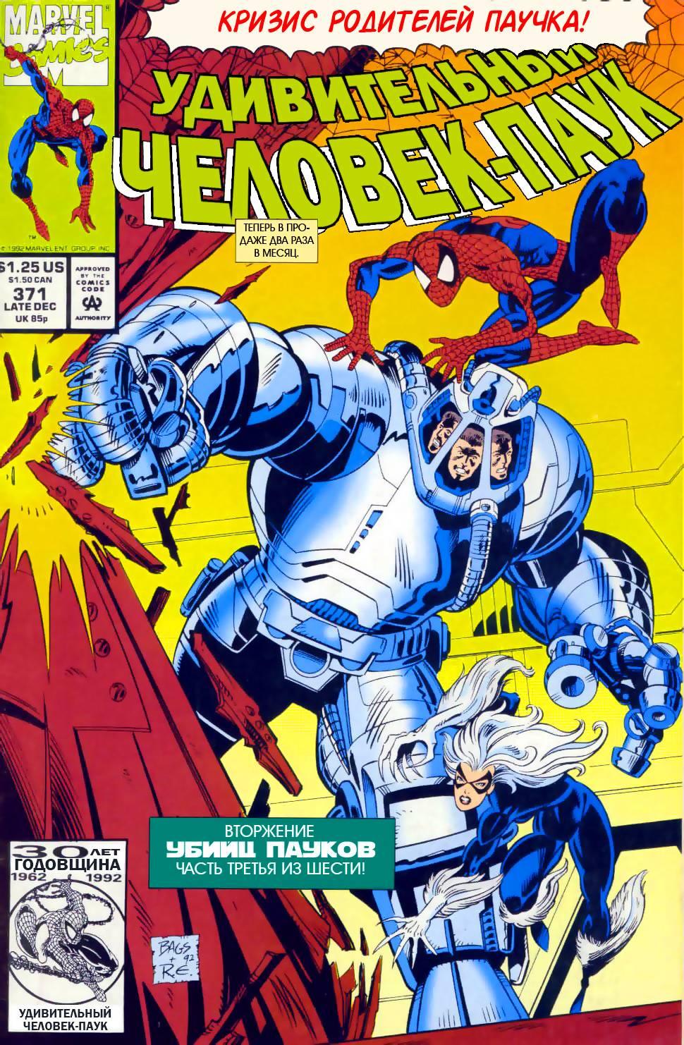 Удивительный Человек-паук №371 онлайн