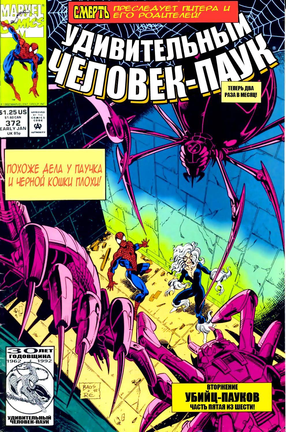 Удивительный Человек-паук №372 онлайн