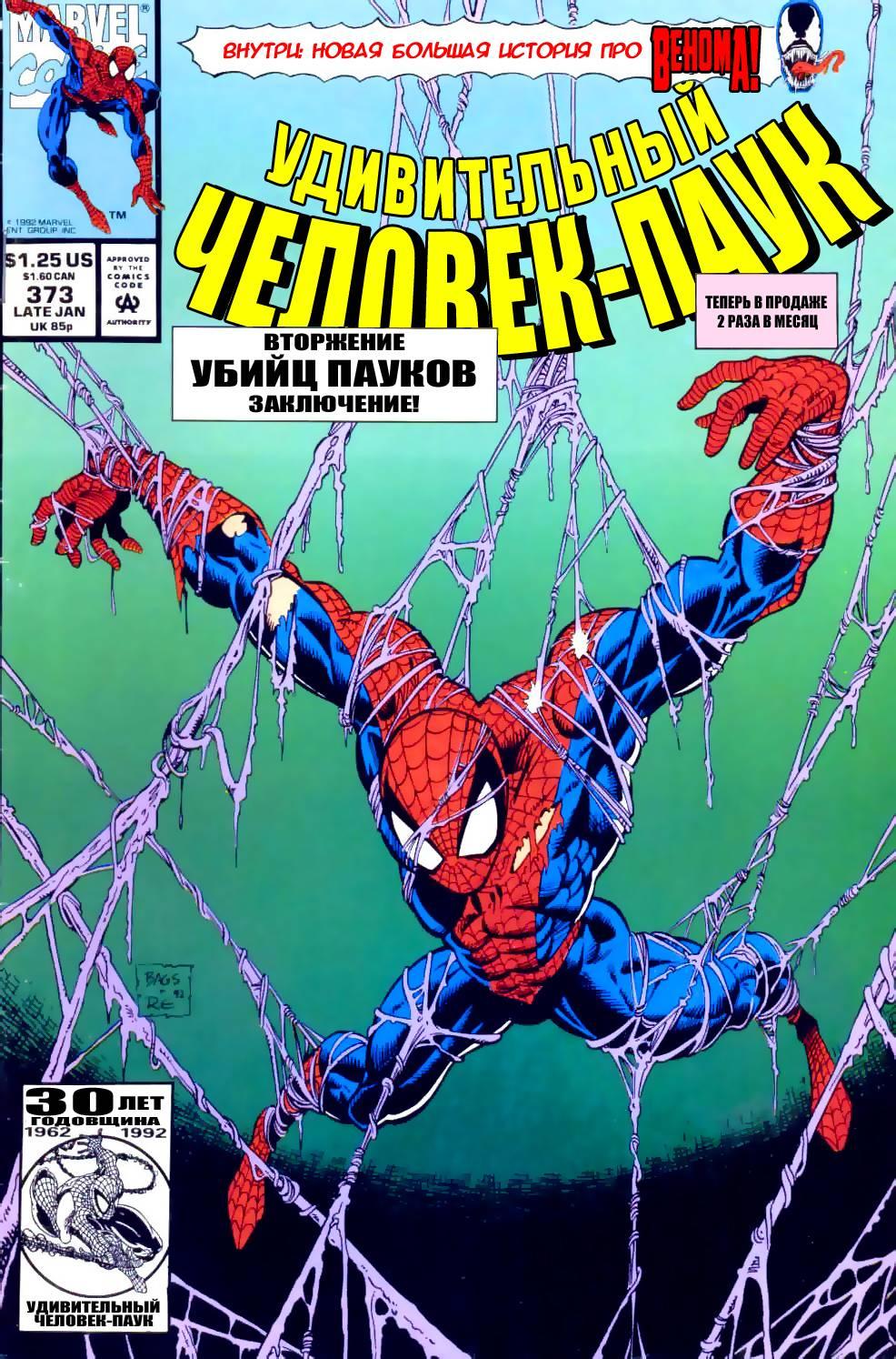 Удивительный Человек-паук №373 онлайн