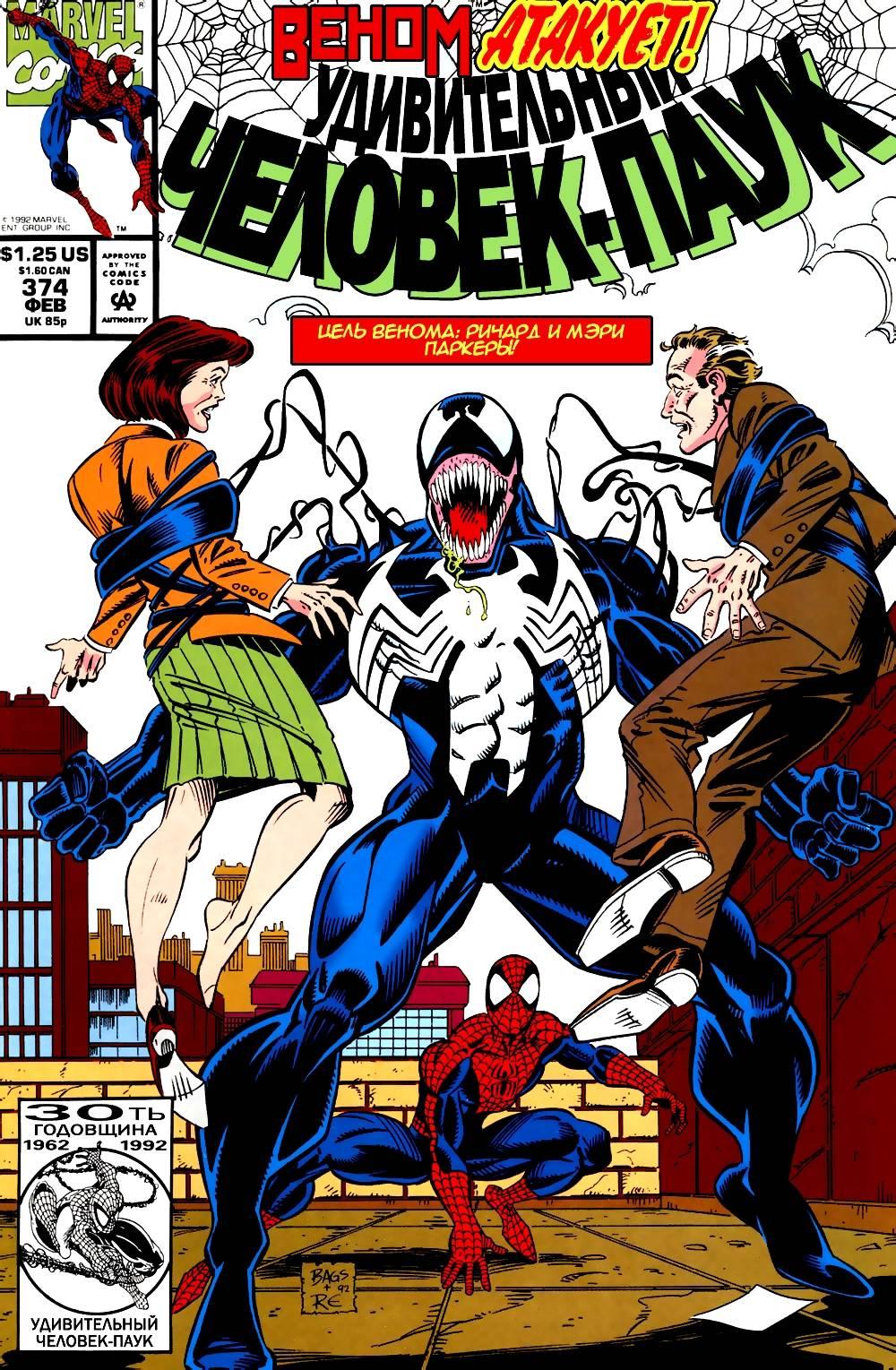 Удивительный Человек-паук №374 онлайн