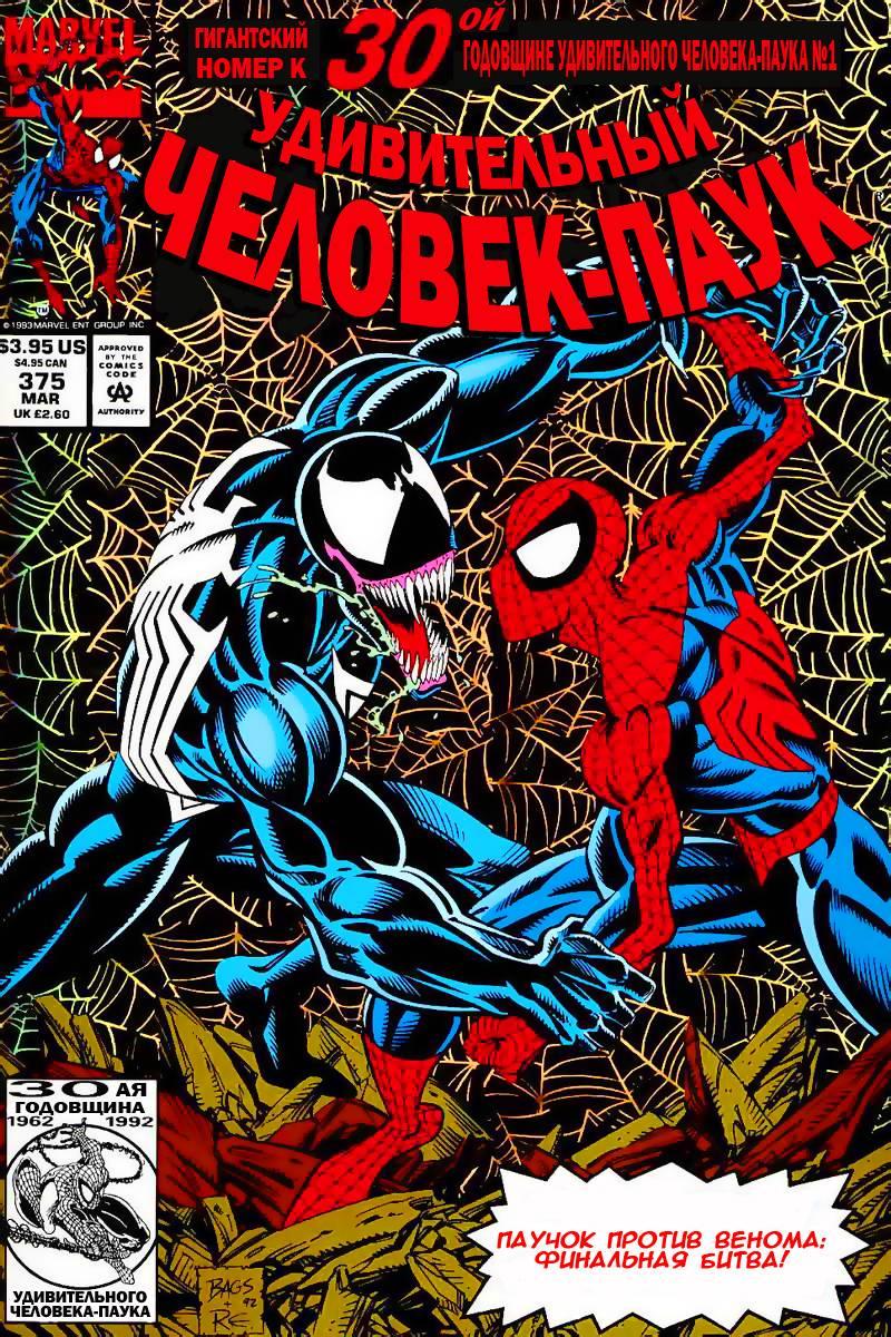 Удивительный Человек-паук №375 онлайн