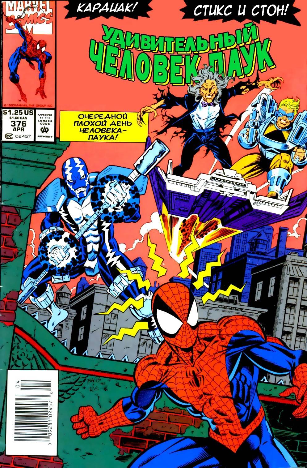Удивительный Человек-паук №376 онлайн