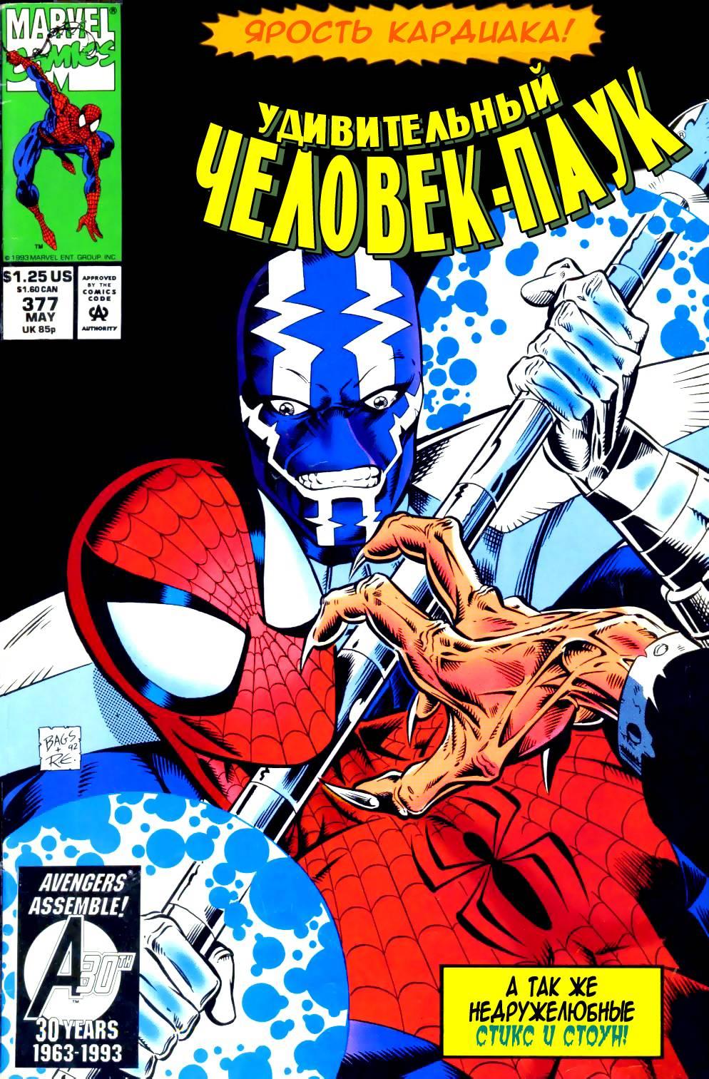 Удивительный Человек-паук №377 онлайн