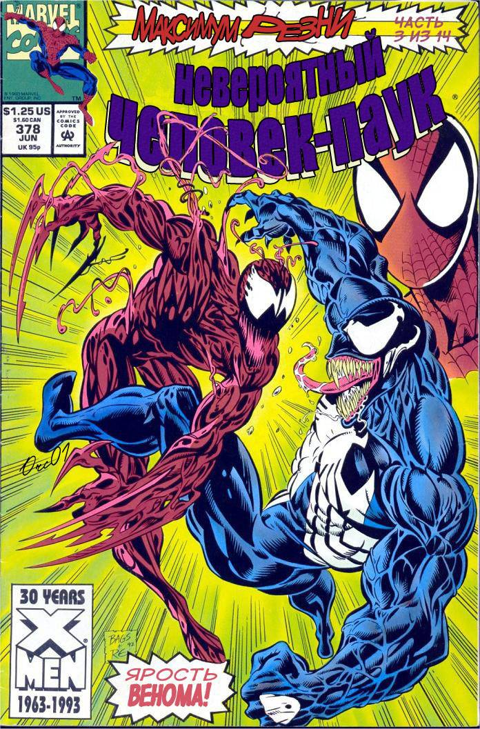 Удивительный Человек-паук №378 онлайн