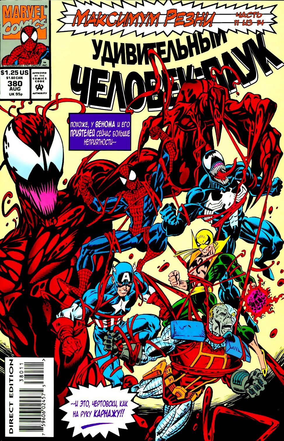 Удивительный Человек-паук №380 онлайн