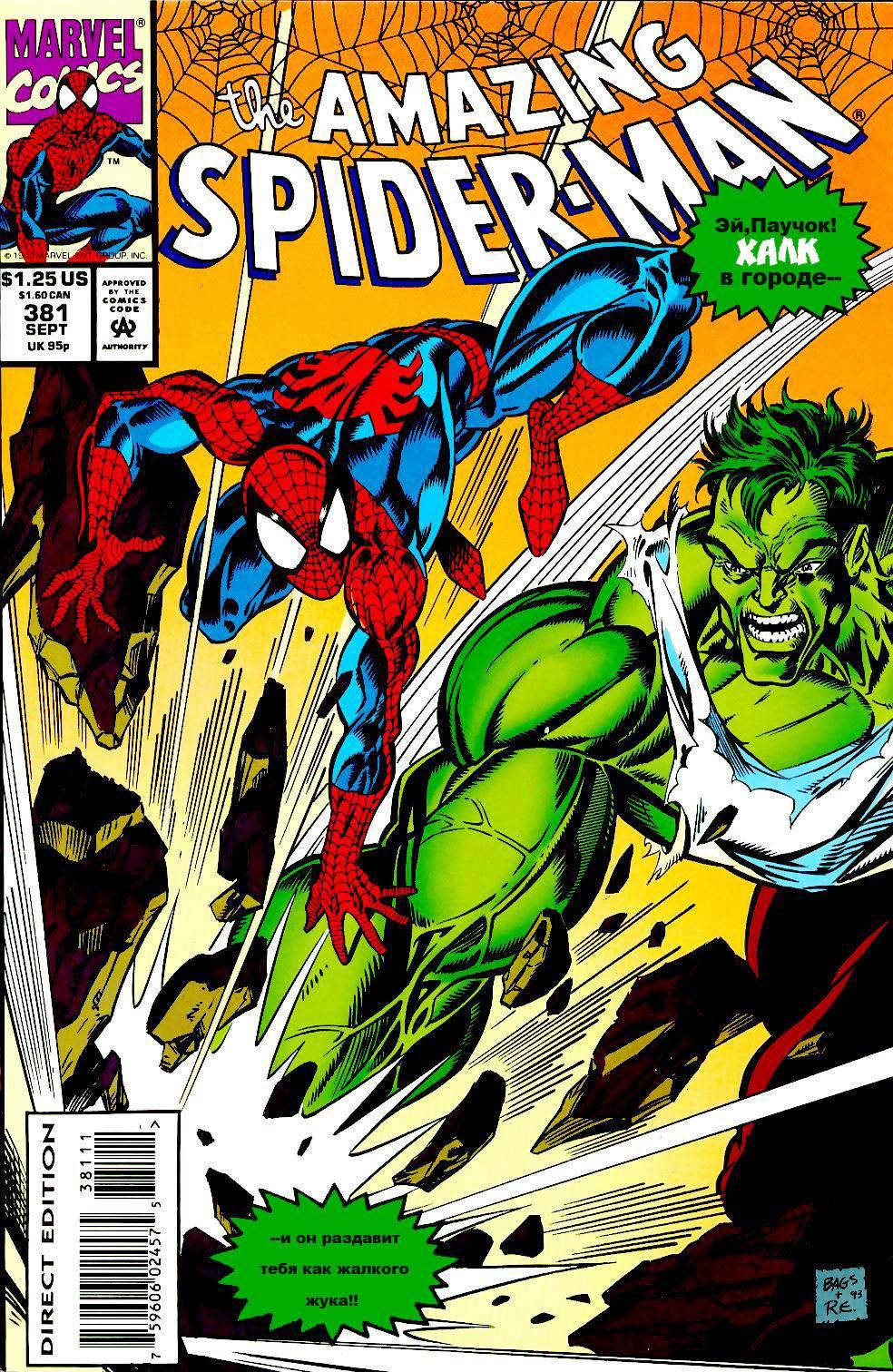 Удивительный Человек-паук №381 онлайн