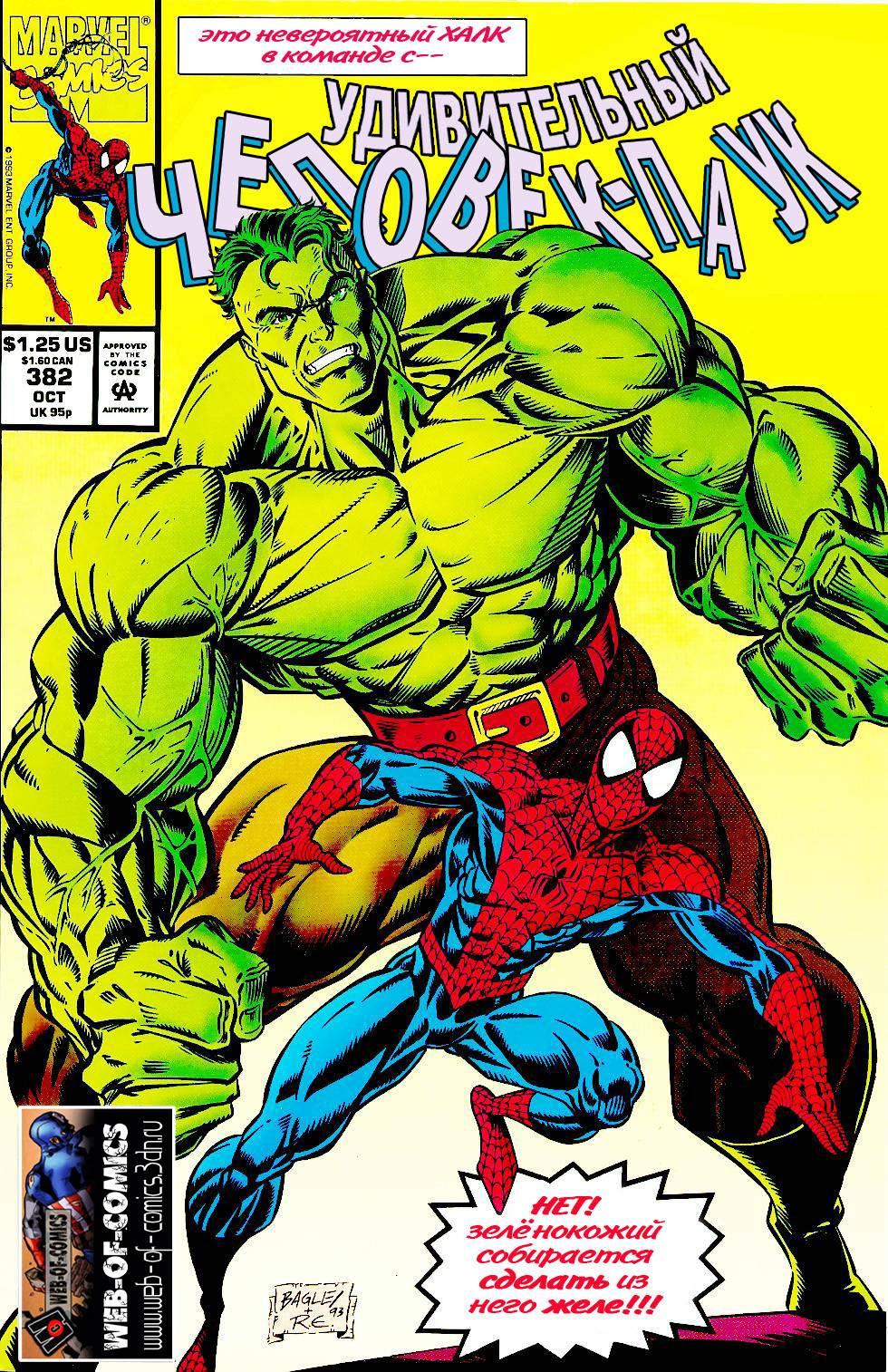 Удивительный Человек-паук №382 онлайн