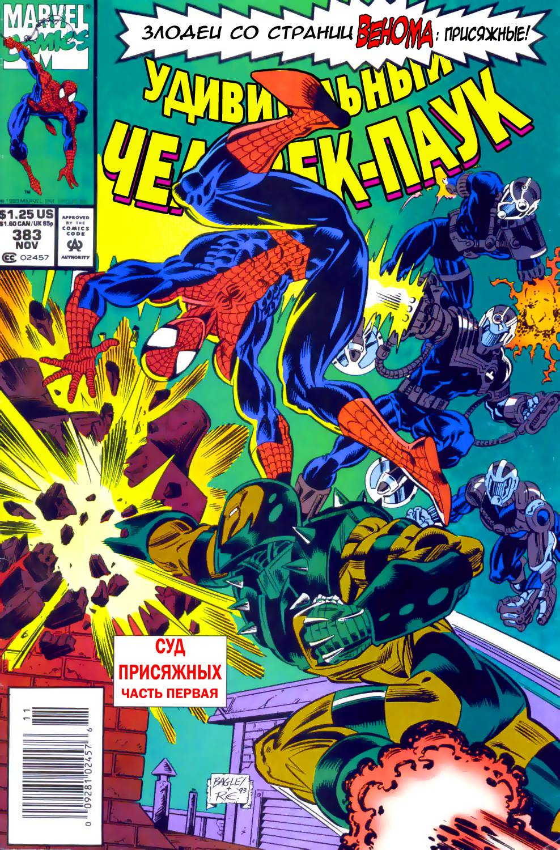 Удивительный Человек-паук №383 онлайн