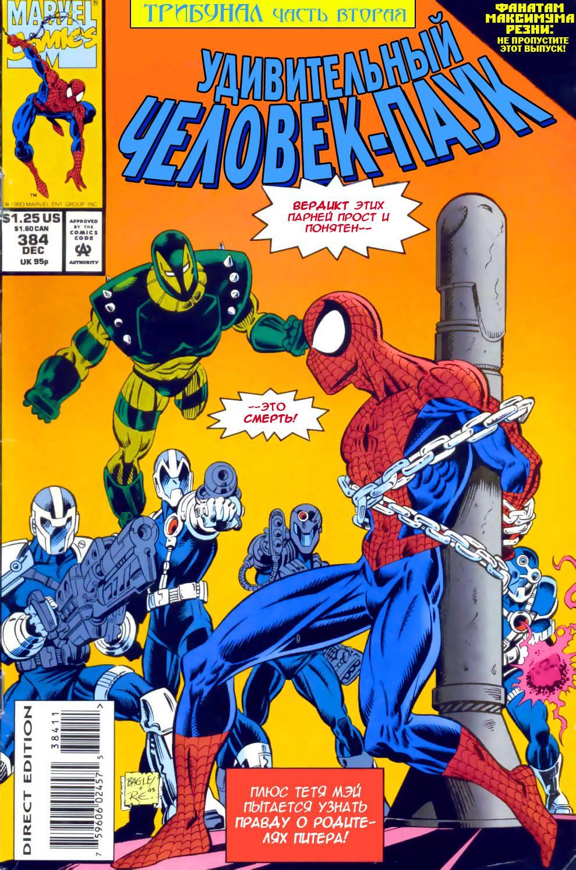 Удивительный Человек-паук №384 онлайн