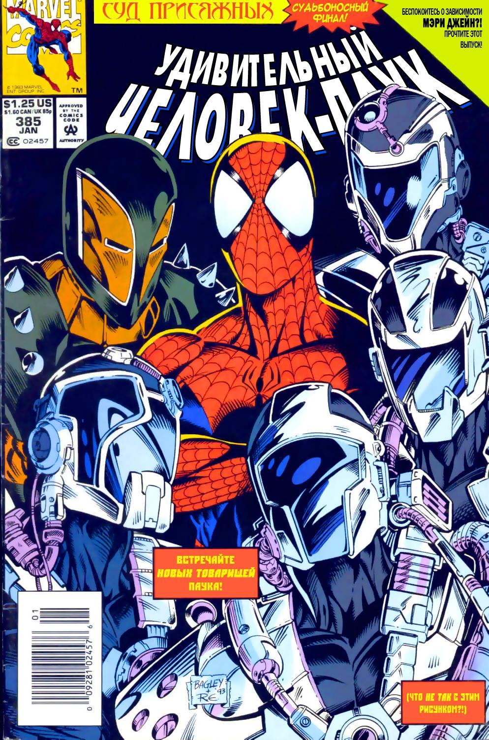 Удивительный Человек-паук №385 онлайн