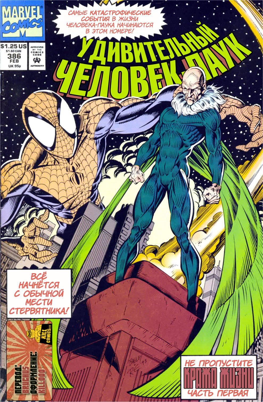 Удивительный Человек-паук №386 онлайн