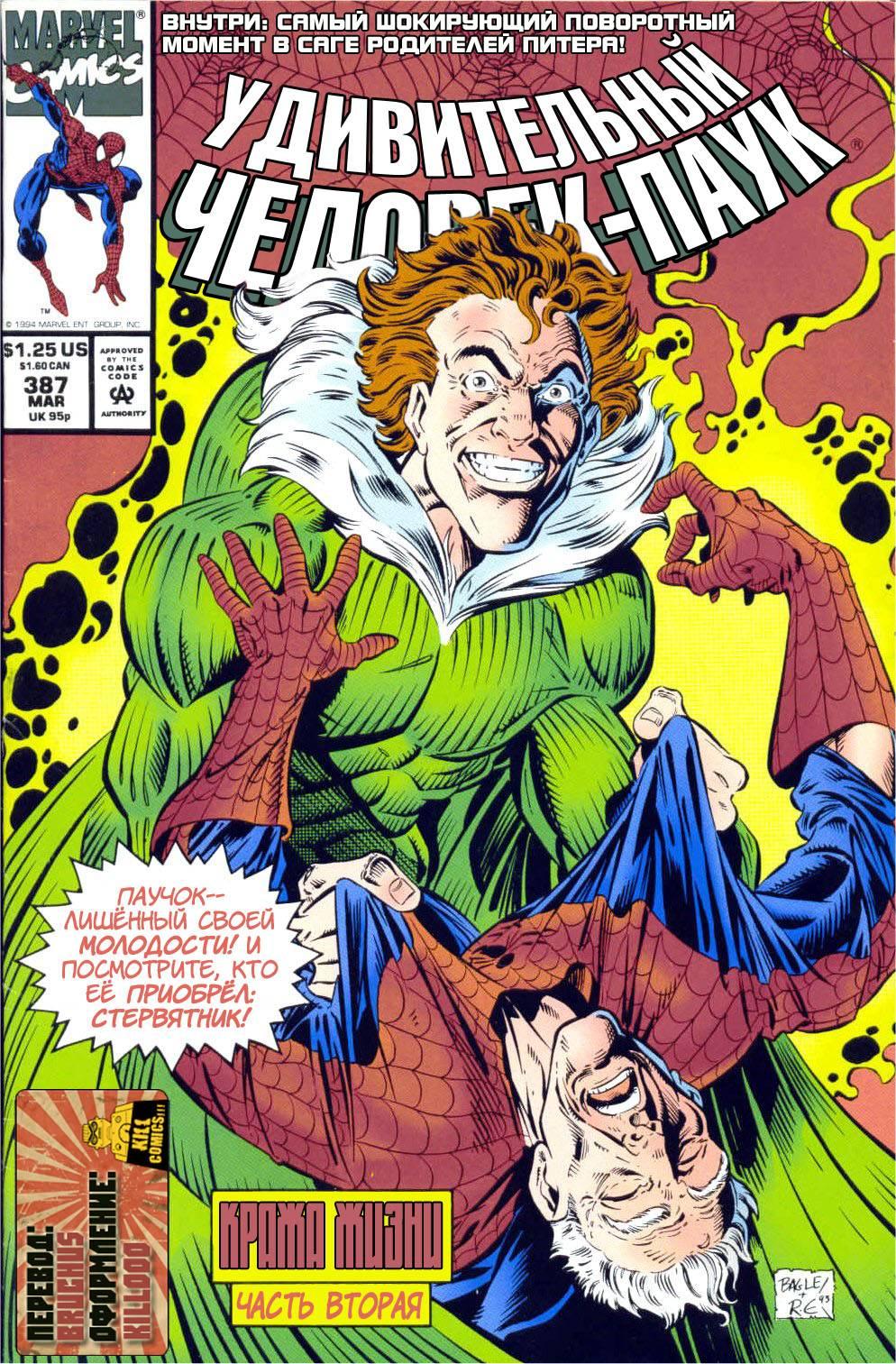 Удивительный Человек-паук №387 онлайн
