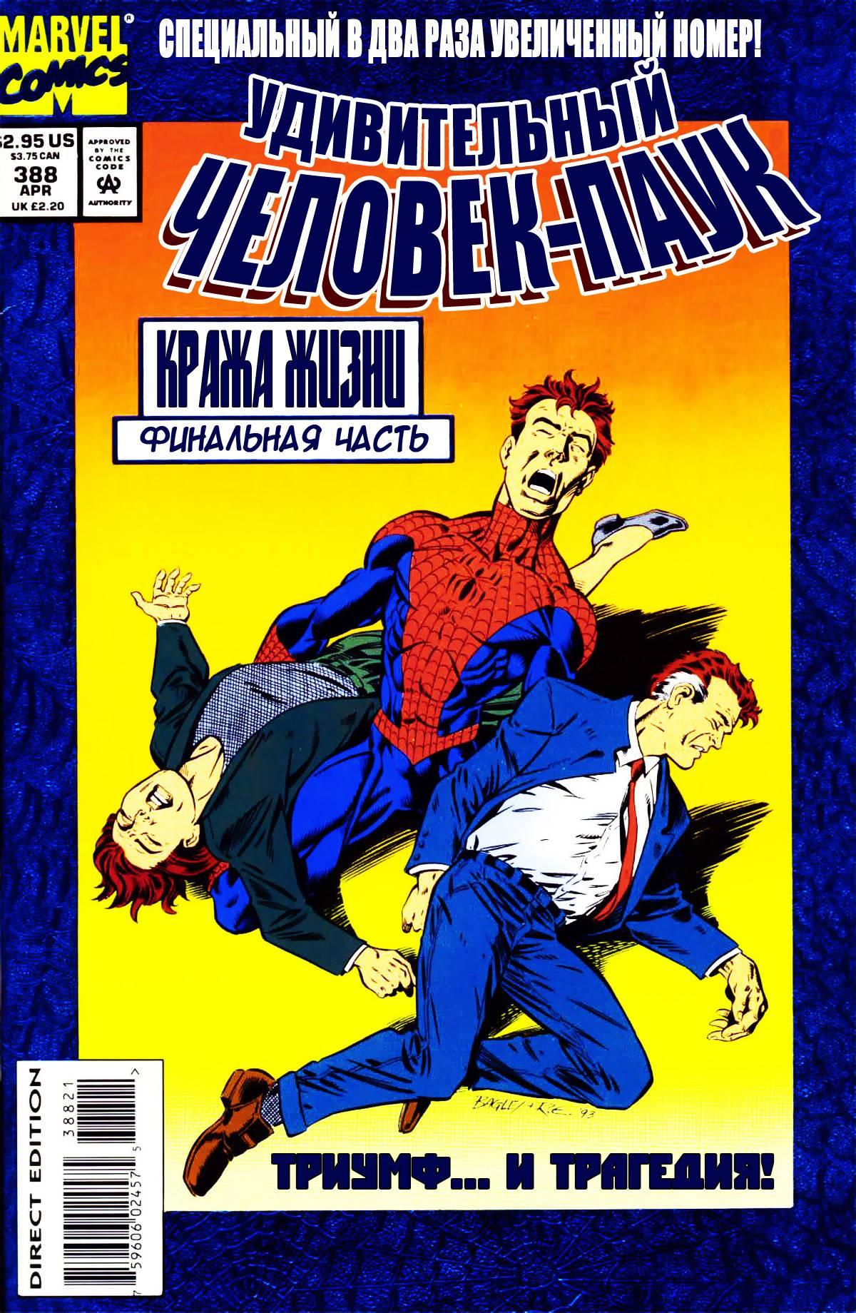 Удивительный Человек-паук №388 онлайн