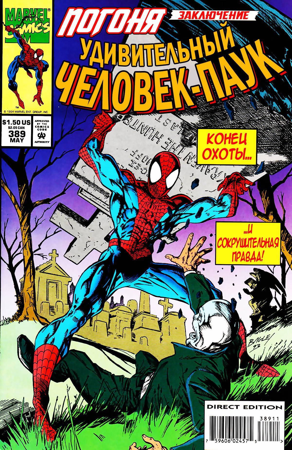Удивительный Человек-паук №389 онлайн