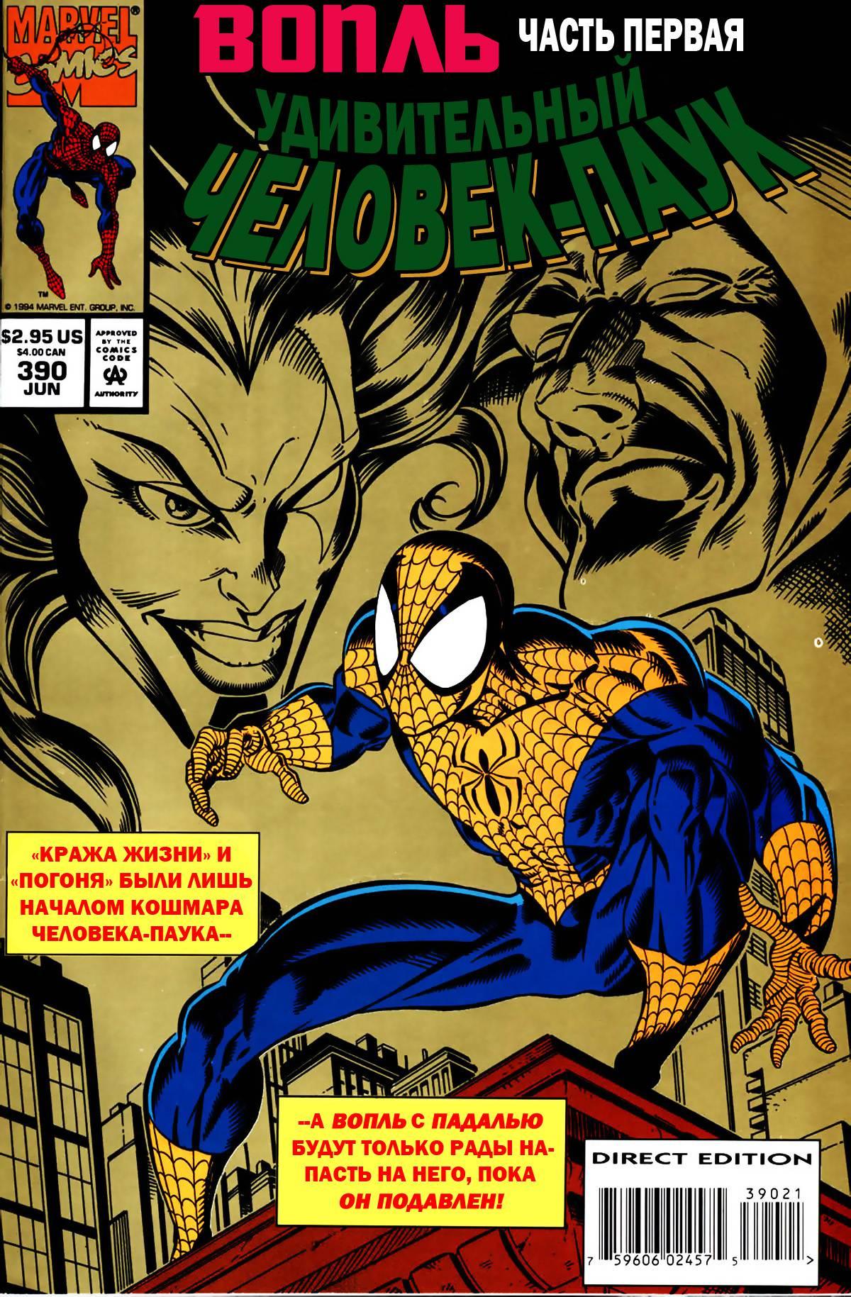 Удивительный Человек-паук №390 онлайн
