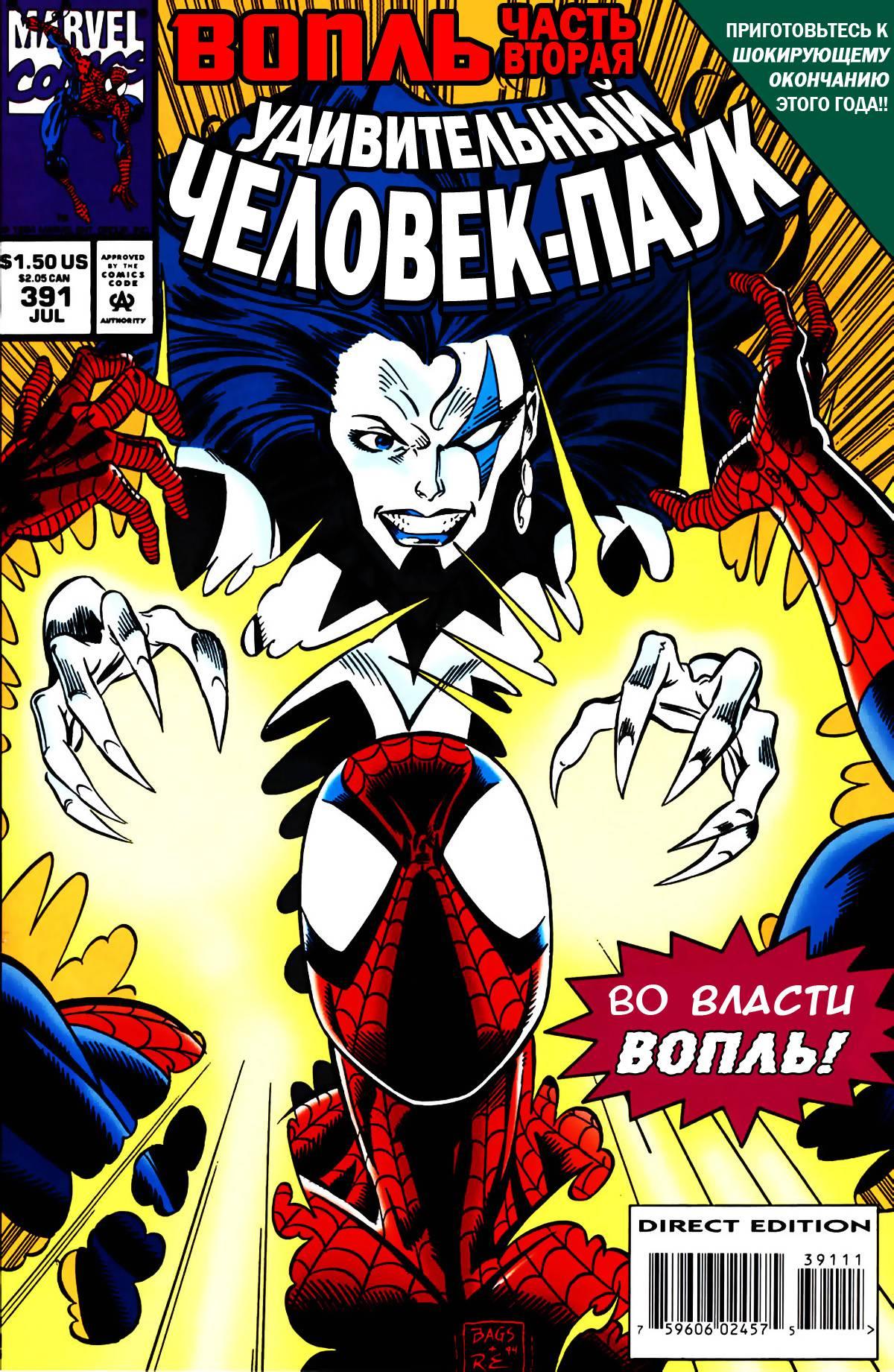 Удивительный Человек-паук №391 онлайн