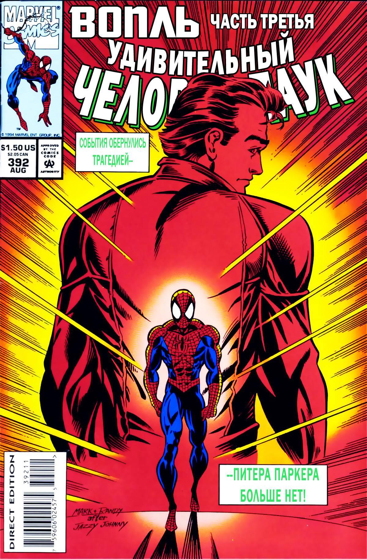 Удивительный Человек-паук №392 онлайн