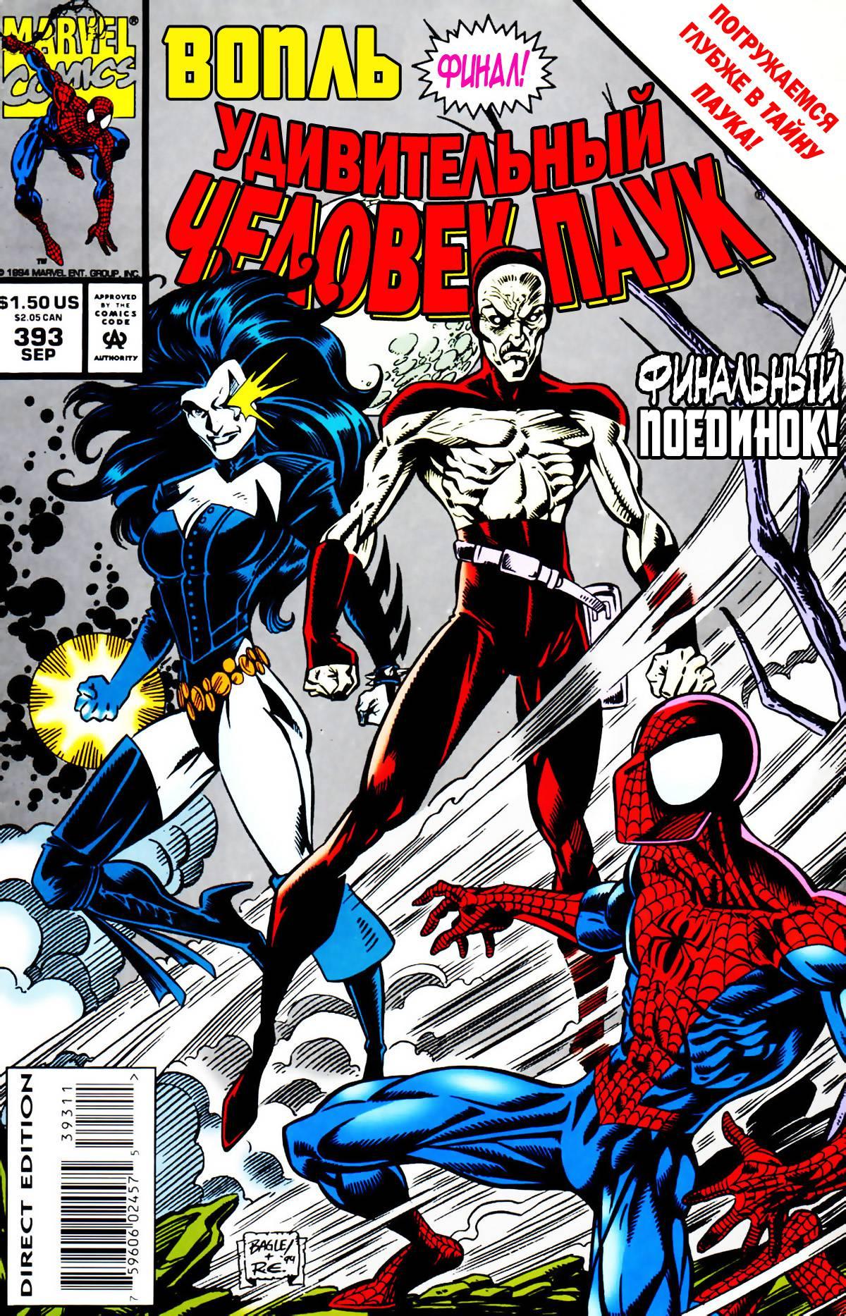 Удивительный Человек-паук №393 онлайн