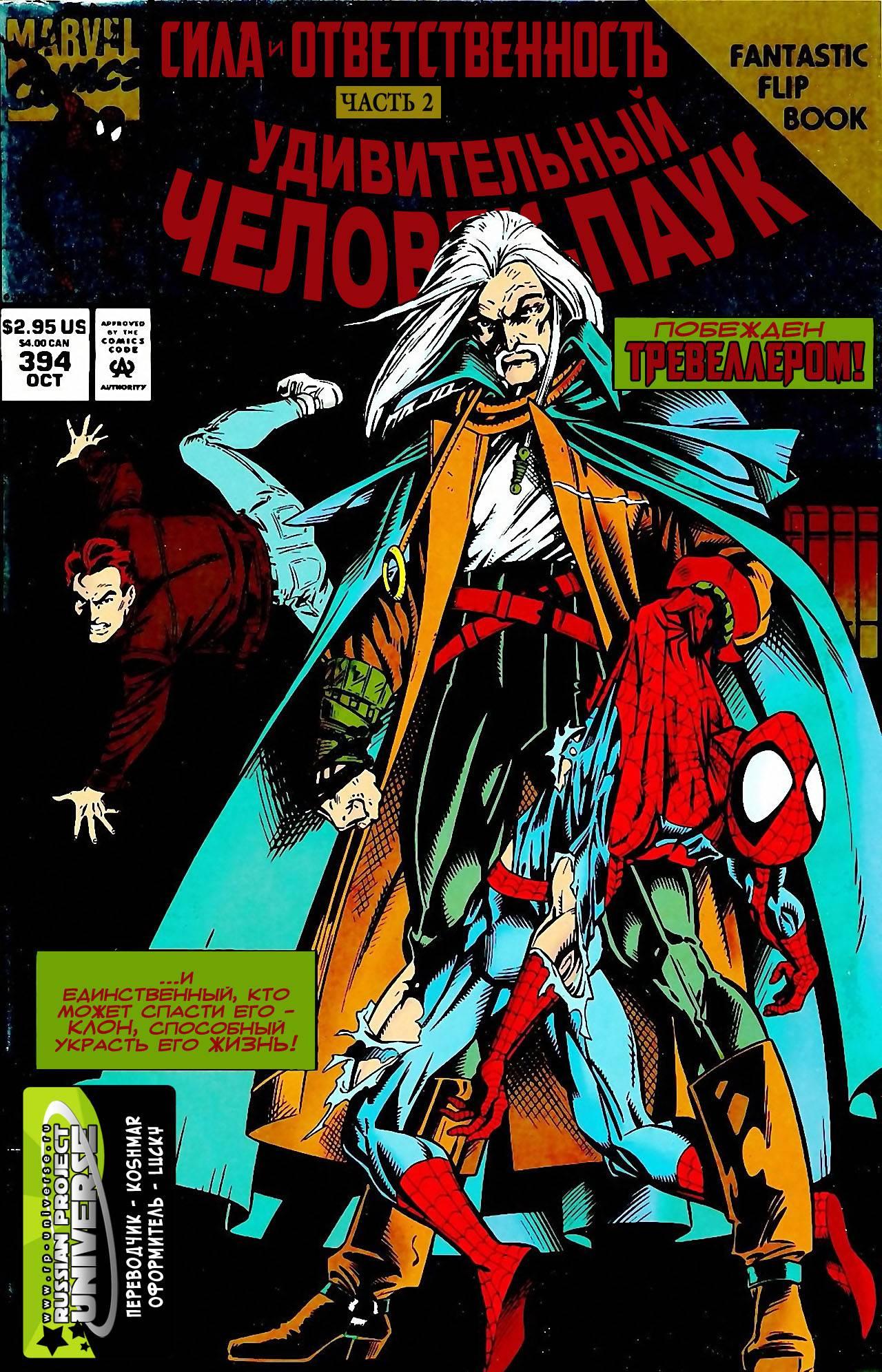 Удивительный Человек-паук №394 онлайн