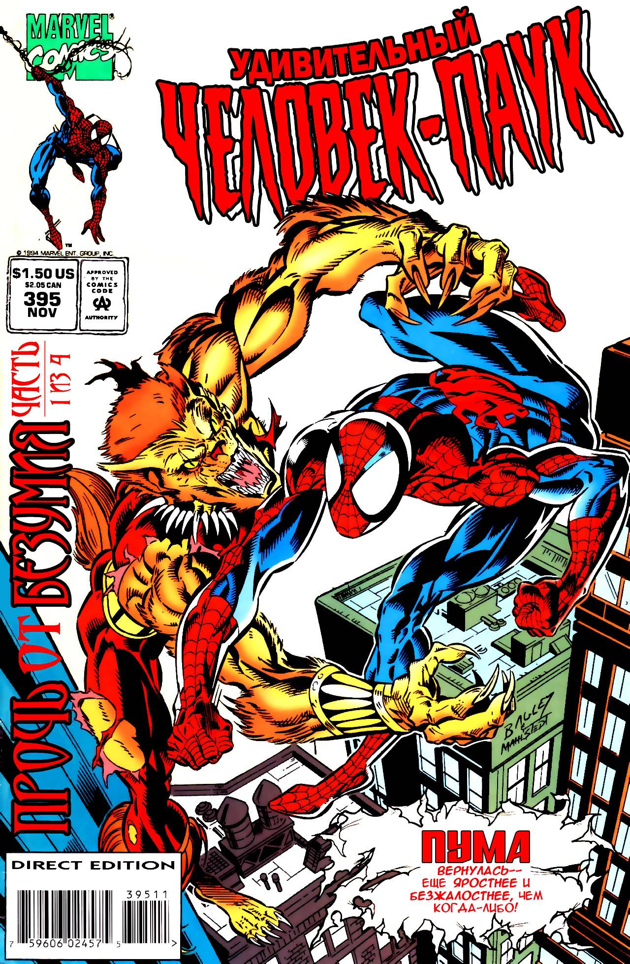 Удивительный Человек-паук №395 онлайн