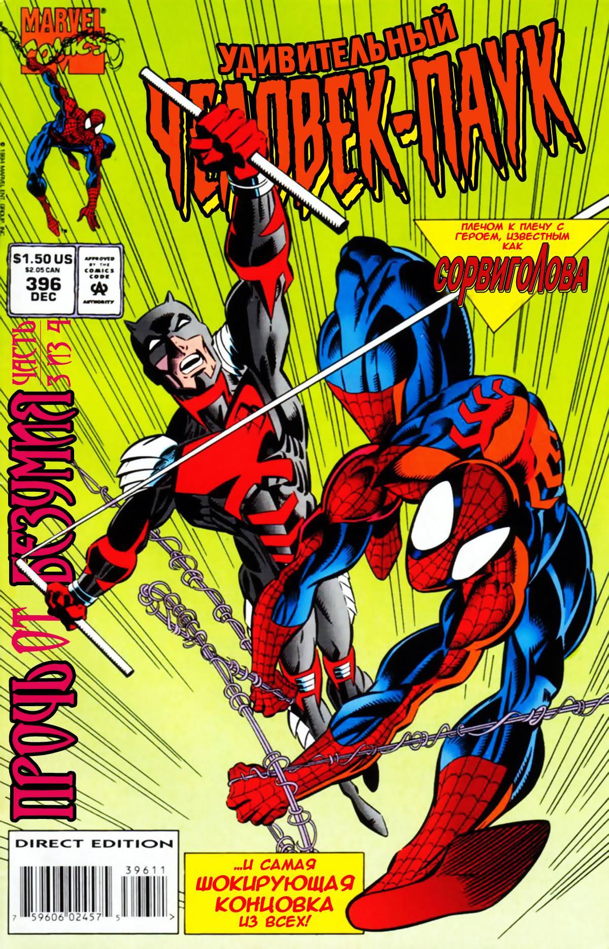 Удивительный Человек-паук №396 онлайн