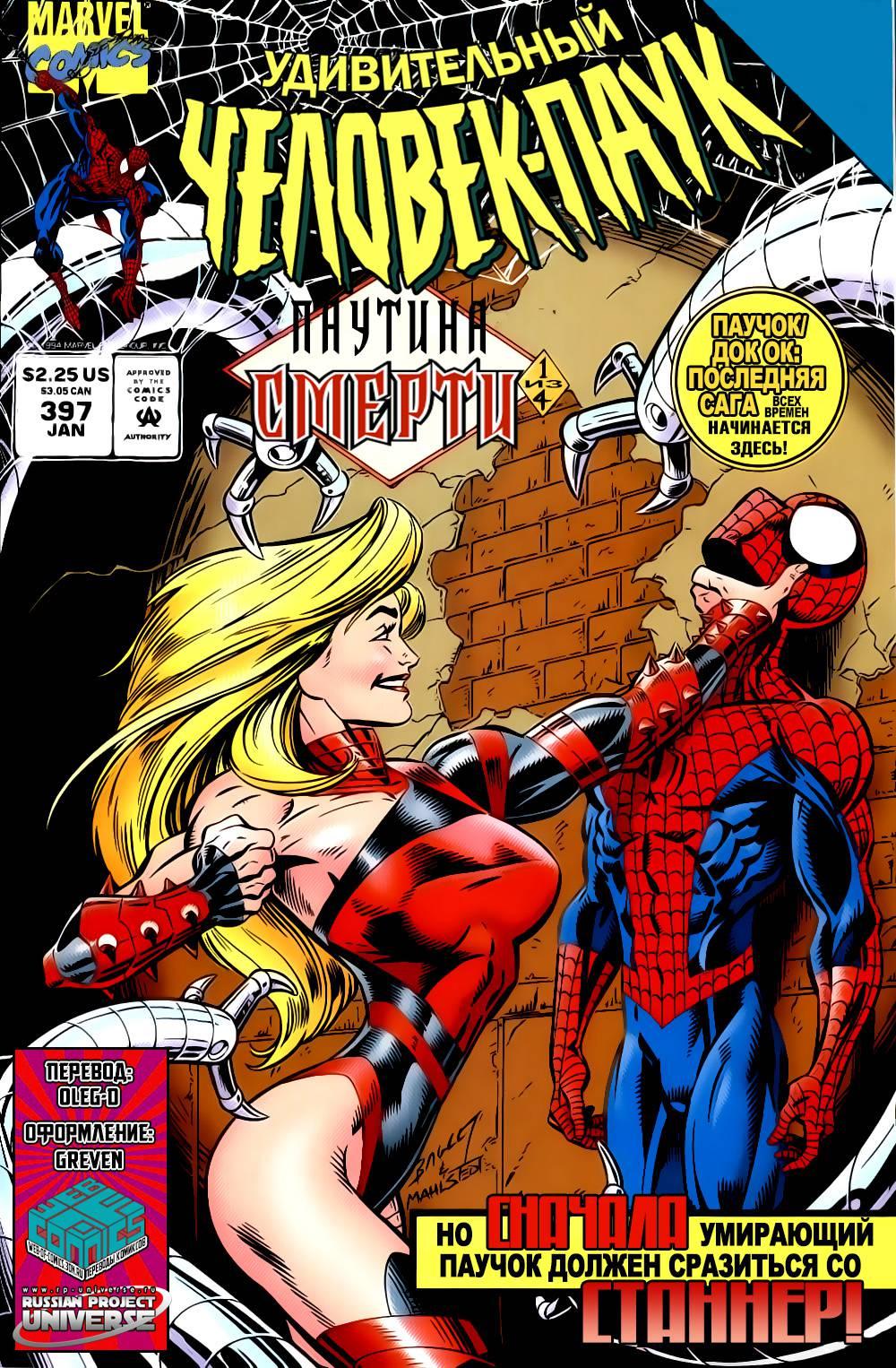 Удивительный Человек-паук №397 онлайн