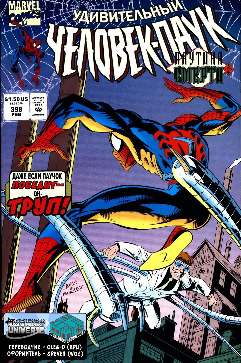 Удивительный Человек-паук №398 онлайн