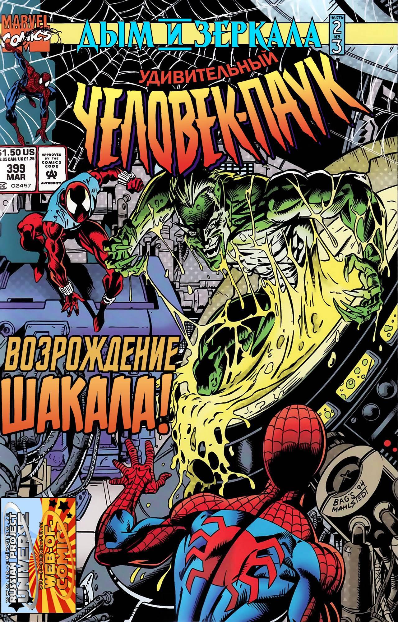 Удивительный Человек-паук №399 онлайн