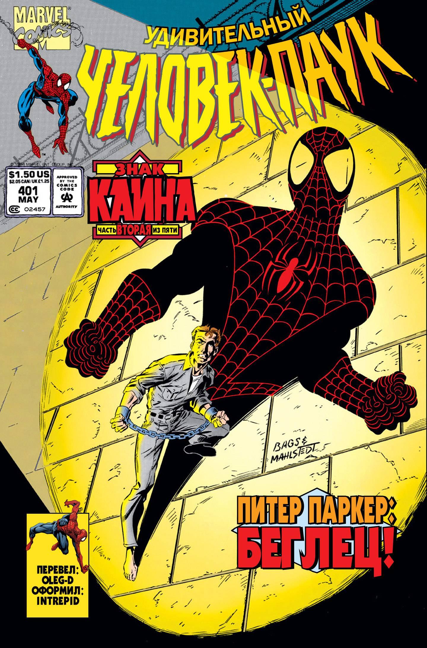 Удивительный Человек-паук №401 онлайн