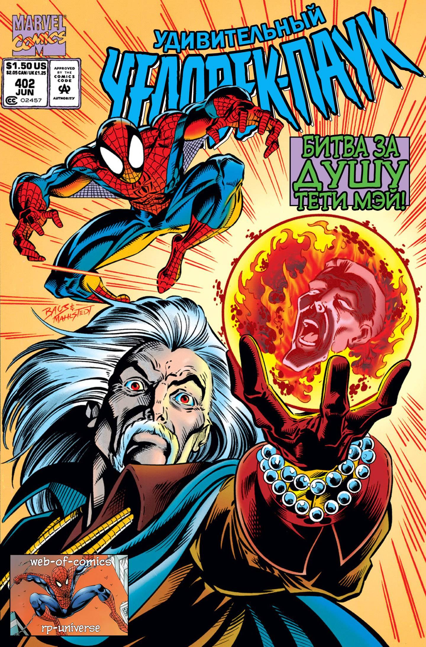 Удивительный Человек-паук №402 онлайн