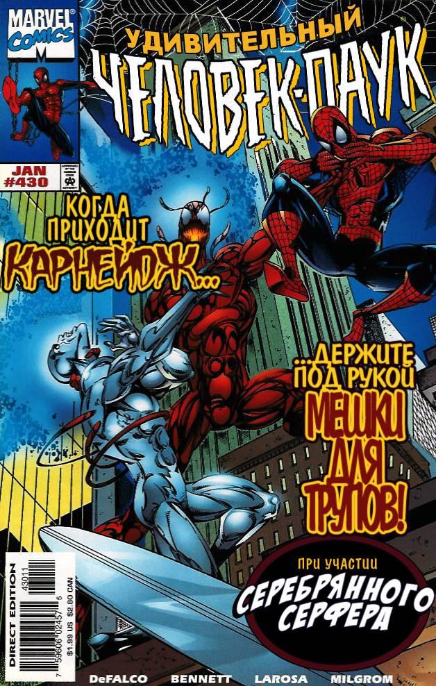 Удивительный Человек-паук №430 онлайн