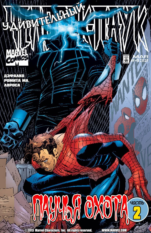 Удивительный Человек-паук №432 онлайн