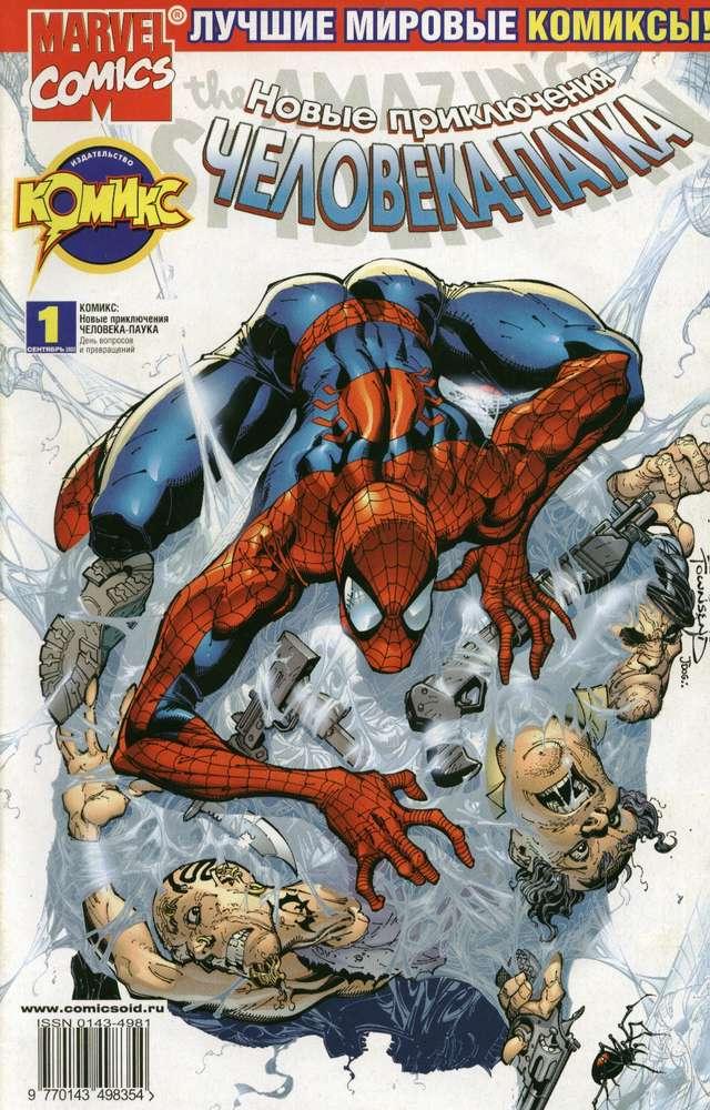 Удивительный Человек-паук №471 онлайн