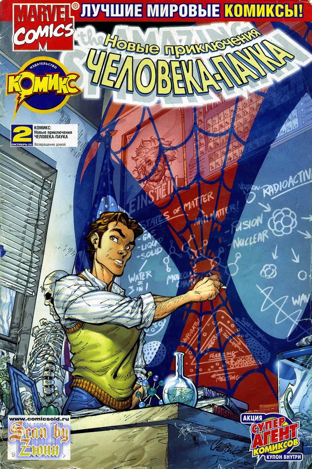 Удивительный Человек-паук №472 онлайн