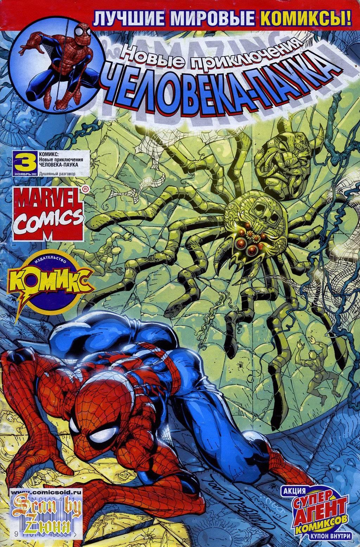 Удивительный Человек-паук №473 онлайн