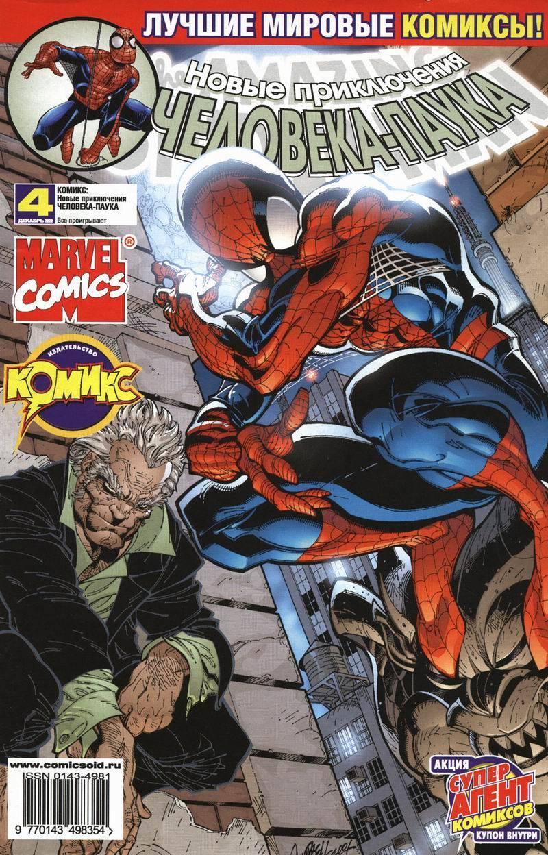 Удивительный Человек-паук №474 онлайн