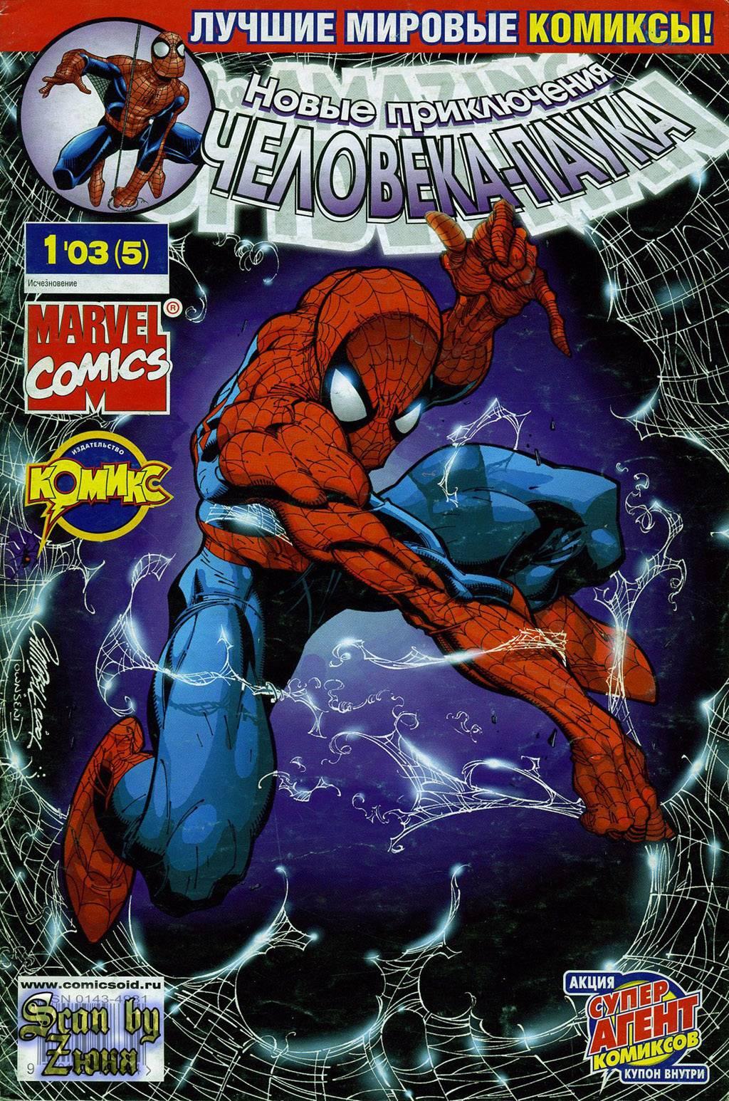 Удивительный Человек-паук №475 онлайн