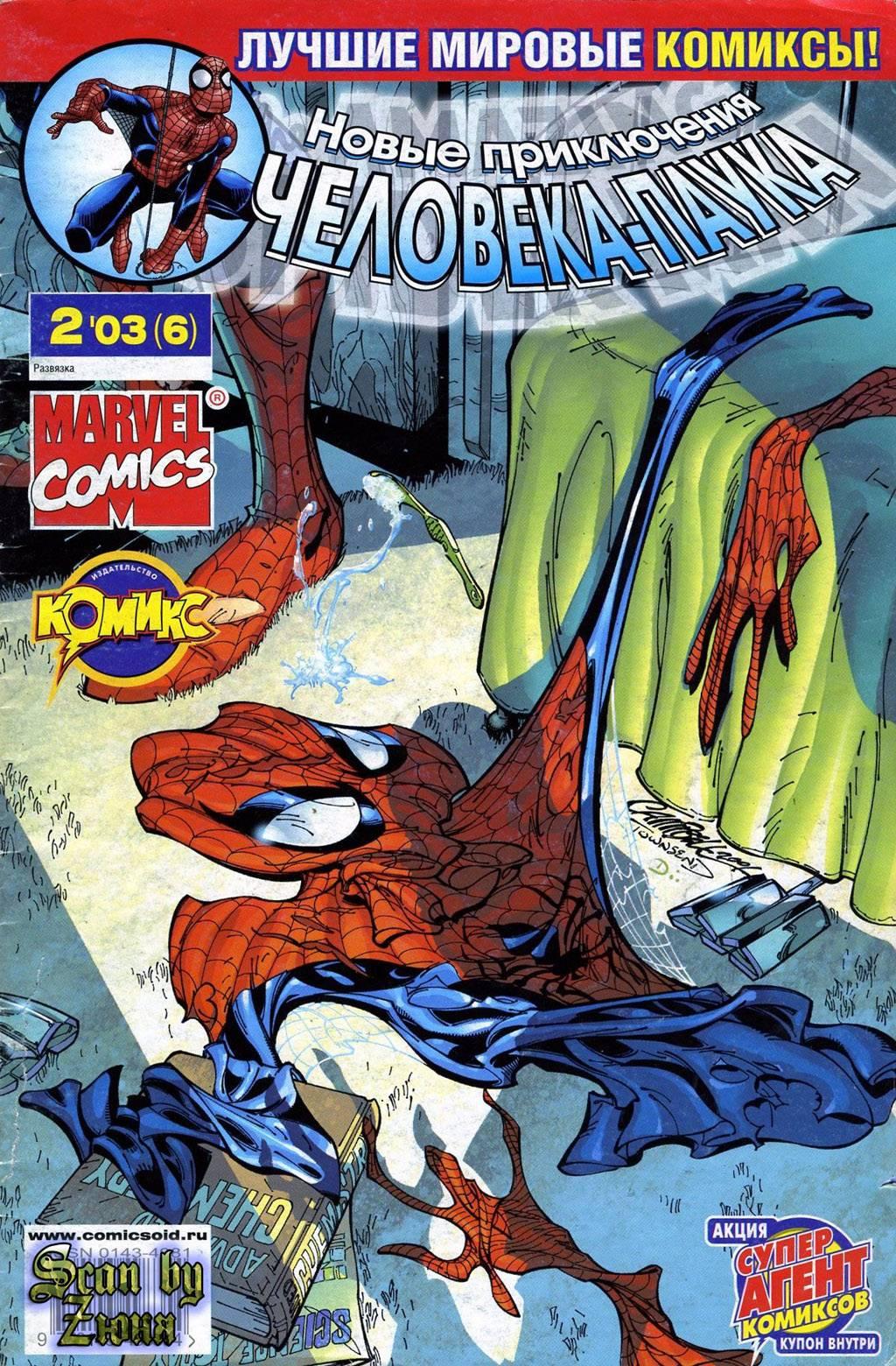 Удивительный Человек-паук №476 онлайн